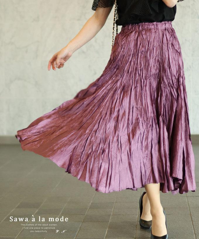 美しい艶めきのロングフレアスカート【6月18日20時再入荷】