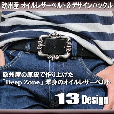 Deep Zone オイルレザーベルト