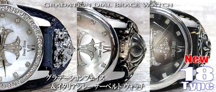 Deep Zone 腕時計