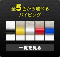 全5色から選べるパイピング