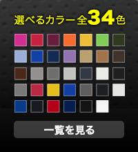 選べるカラー全34色