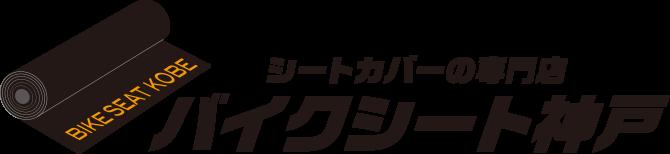 シートカバー専門店 バイクシート神戸