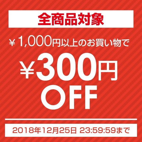 アルバクラブ全商品で使える300円OFFクーポン