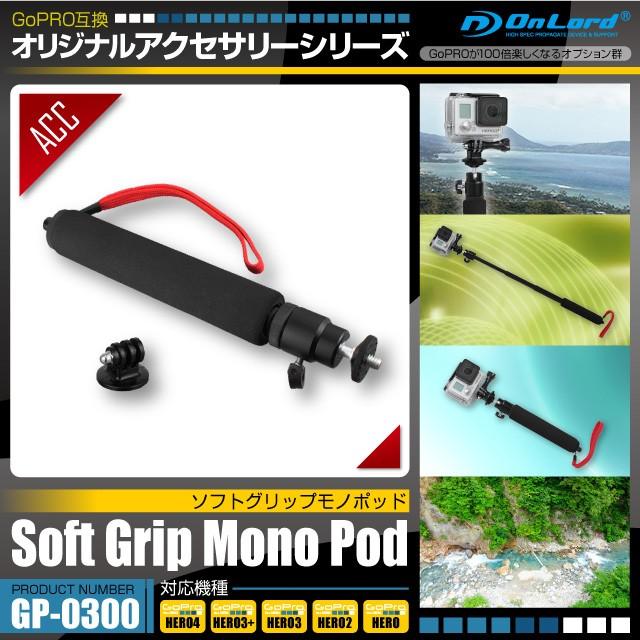 GoPro(ゴープロ)互換 オリジナルアクセサリーシリーズオンロード『ソフトグリップモノポッド』(GP-0300)
