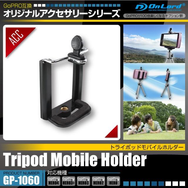 GoPro(ゴープロ)互換 オリジナルアクセサリーシリーズオンロード『トライポッドモバイルホルダー』(GP-1060)