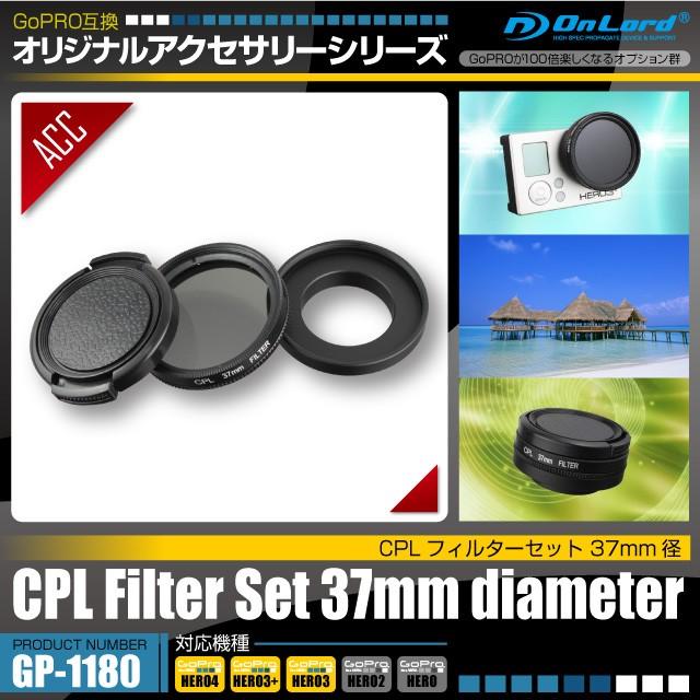 GoPro(ゴープロ)互換 オリジナルアクセサリーシリーズ オンロード『CPLフィルターセット 37mm径』(GP-1180)