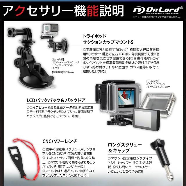 GoPro(ゴープロ)互換 約200種から厳選したオリジナルアクセサリーセット オンロード『トライアルセット B』(AS-018)