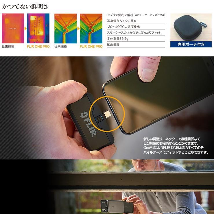 138868b4cd 赤外線サーモグラフィカメラ FLIR ONE PRO iPhone 日本正規品 フリアー ワン プロ /【Buyee】