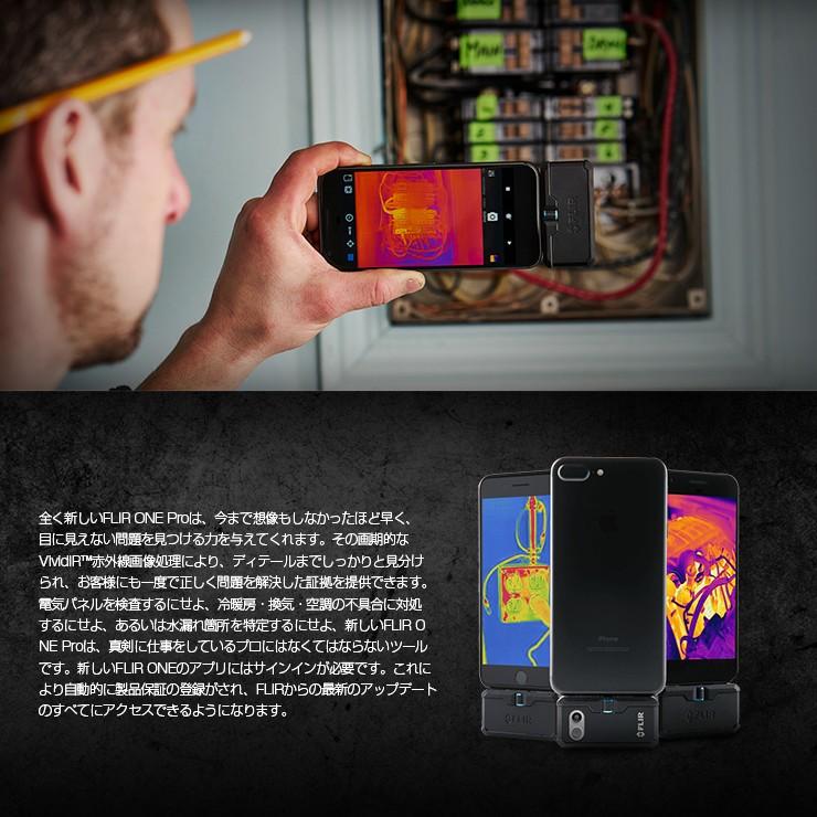 ca087d0943 赤外線サーモグラフィカメラ FLIR ONE PRO iPhone 日本正規品 フリアー ワン プロ /【Buyee】