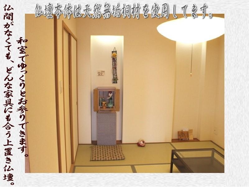 仏壇本体は天然無垢桐材を使用しています。 和室でゆっくりとお参りできます。 仏間がなくても、どんな家具にも合う上置き仏壇。