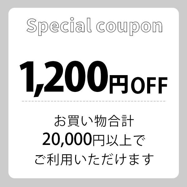 【5のつく日限定】Yahoo!プレミアム会員限定!合計20,000円以上ご購入で1,200円OFFクーポン
