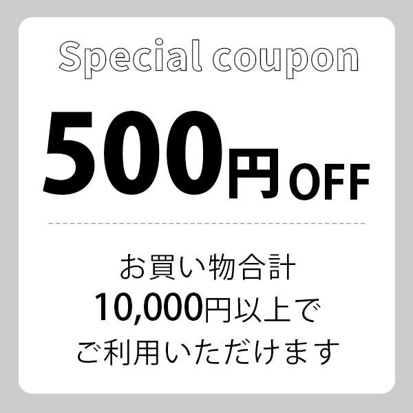 【5のつく日限定】Yahoo!プレミアム会員限定!合計 10,000円以上ご購入で500円OFFクーポン