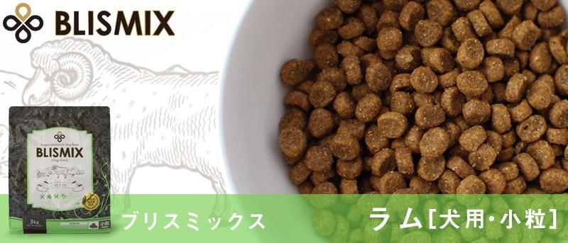 BLISMIX ブリスミックス 食事を通して健康な毎日を。