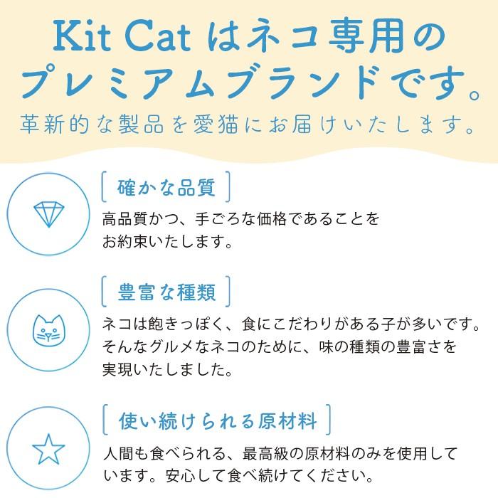 Kit Catはネコ専用のプレミアムブランドです。革新的な製品を愛猫にお届けいたします。「確かな品質」高品質かつ、手ごろな価格であることをお約束いたします。「豊富な種類」ネコは飽きっぽく、食にこだわりがある子が多いです。そんなネコのために、味の種類の豊富さを実現いたしました。「使い続けられる原材料」人間も食べられる、最高級の原材料wのみを使用しています。安心して食べ続けてください。