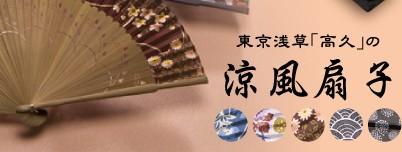 東京浅草「高久」涼風扇子