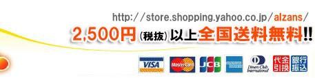アルクネットは2500円(税別)以上お買上げで送料無料!