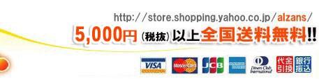 アルクネットは5000円(税別)以上お買上げで送料無料!