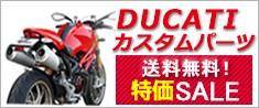 DUCATI(ドゥカティ)カスタムパーツ送料無料!5%OFF