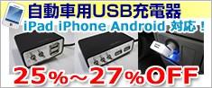 自動車用USB充電器 SALE