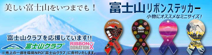富士山リボンステッカー