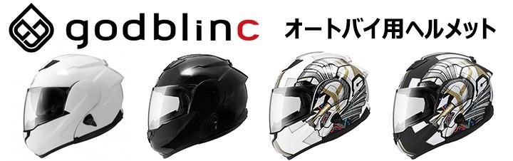 ゴッドブリンク バイク用ヘルメット