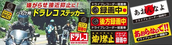 バイク用ドライブレコーダーステッカー