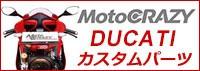 あるふぁここプラザ店  バイク用品 DUCATI(ドゥカティ)カスタムパーツ