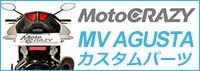 あるふぁここプラザ店  バイク用品 MV Agusta (アグスタ) カスタムパーツ