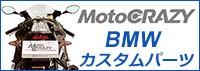 あるふぁここプラザ店  バイク用品 BMW カスタムパーツ