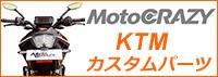 あるふぁここプラザ店  バイク用品 KTI カスタムパーツ