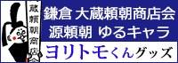 あるふぁここプラザ店  鎌倉 大蔵頼朝商店街 源頼朝 ゆるキャラ ヨリトモくんグッズ!