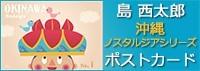 あるふぁここプラザ店  島西太郎 沖縄ノスタルジアシリーズ ポストカード!