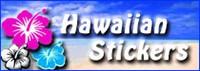 あるふぁここプラザ店 ハワイアンステッカー!