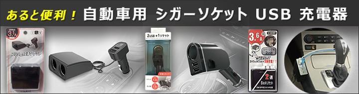 自動車用 USB 充電器