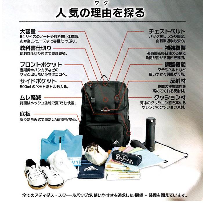 教科書仕切/アディダス/通学リュック/