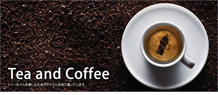 ティー&コーヒーアイテム