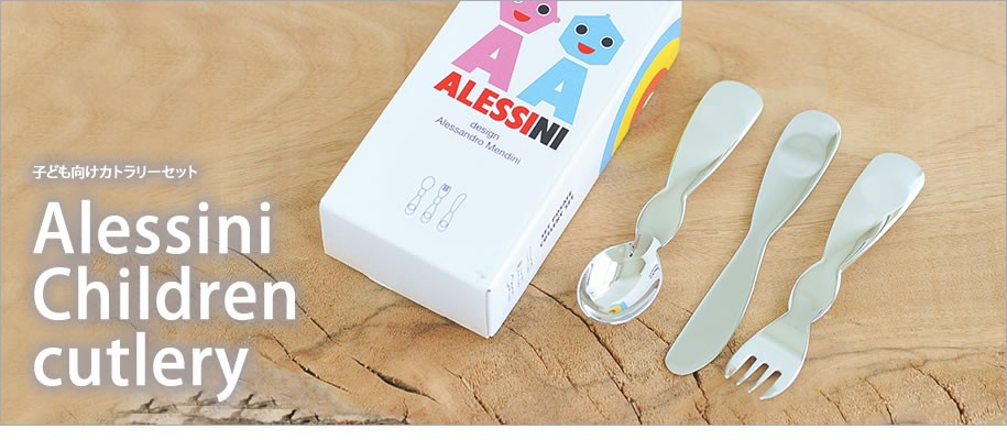 ALESSINI キッズカトラリーセット AM41S