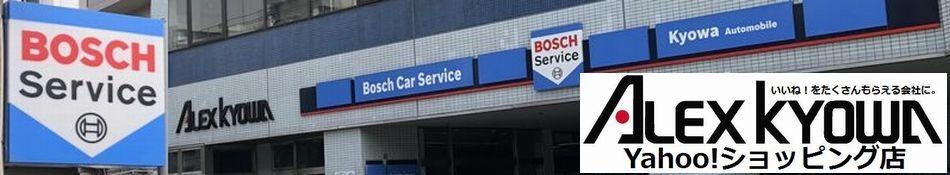 自動車部品や雑貨類を販売しています。