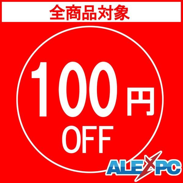 いつでも何回でも100円OFFクーポン