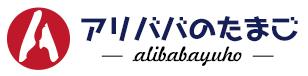 アリババのたまご ロゴ
