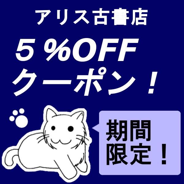 【アリス古書店】新商品5%OFFクーポン