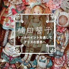 楠田誓子 トールペイントを通してアリスの世界へ