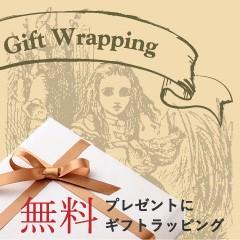 無料 プレゼントにギフトラッピング