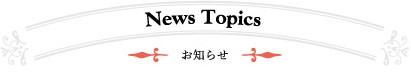 News Topics お知らせ