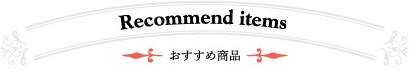 Recommend items おすすめ商品
