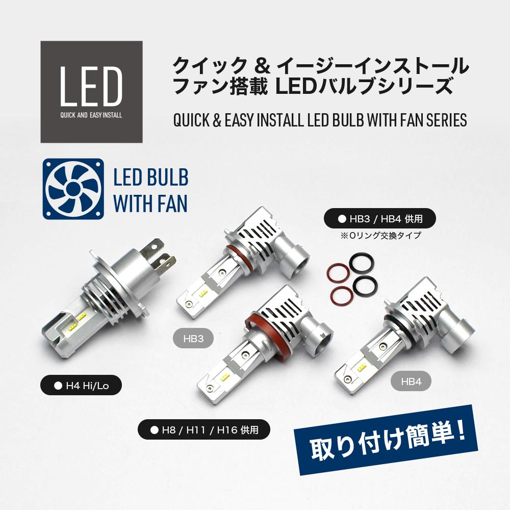 ファン搭載 LEDバルブ