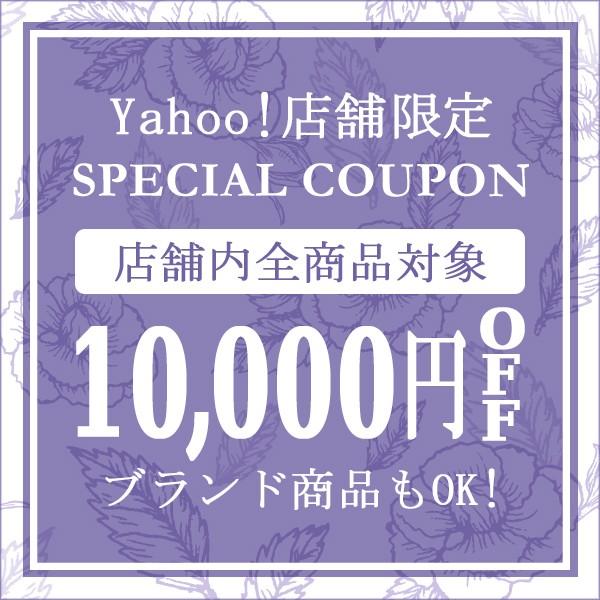 【何度でもご利用可能!】 全品対象 10,000円OFFクーポン!! ブランド・ゴールドジュエリーも対象♪