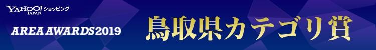 鳥取県カテゴリ賞