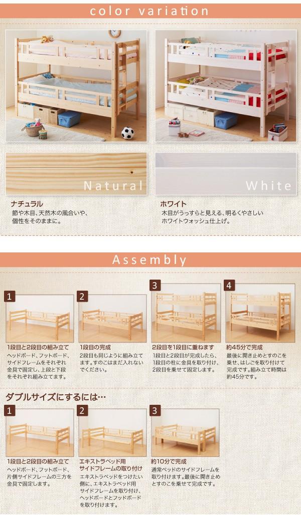 ありそうでなかったダブルサイズの2段ベッド