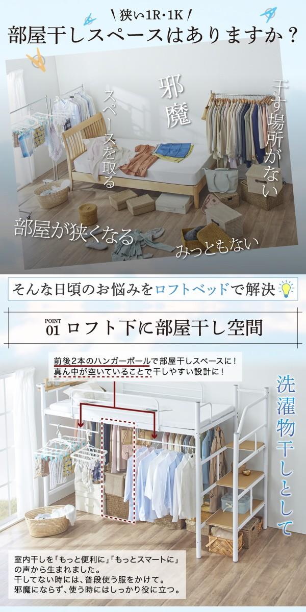 階段ロフトベッド・ハイタイプ ハンガーポール付